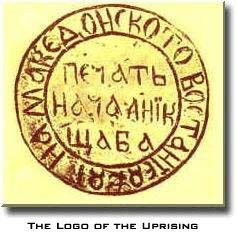 Kresna uprising seal